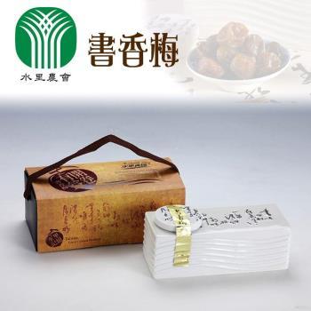 水里農會 書香梅(130g/盒)x2盒組