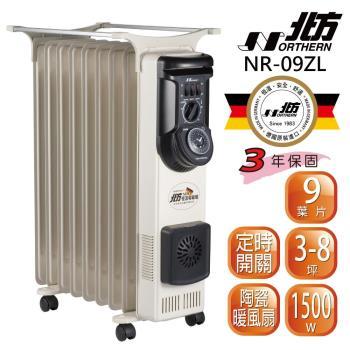 Northern北方葉片式恆溫電暖爐NR-09ZL