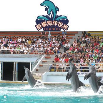 野柳海洋世界門票四人套票(假日不加價)