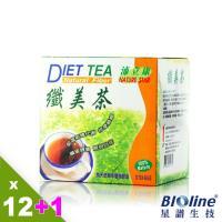 【BIOline星譜生技】沛立康纖美茶-溫和有感配方13入(10包/盒x13)