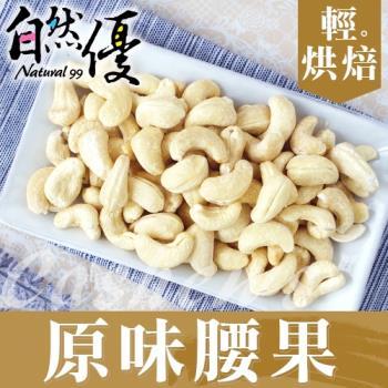 自然優 輕烘焙原味腰果仁150g*6包