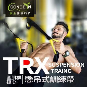 Concern 康生 全身核心肌群TRX懸掛式吊繩訓練帶(基礎版)CON-FE602