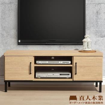 【日本直人木業】Light industrial 輕工業風121CM電視櫃