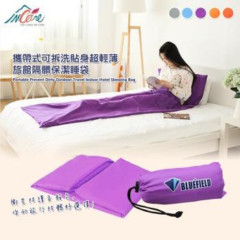 【Incare】攜帶式可拆洗貼身超輕薄旅館隔髒保潔睡袋(1入-多色可選)