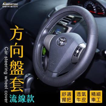 【安伯特】方向盤套(流線款)汽車方向盤專用皮套 車用方向盤保護套