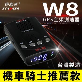 掃描者 W8 機車/汽車GPS全頻測速器