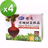 【BuDer 標達】有機甜菜根晶粉末食品(3gx30包/盒)X4盒組