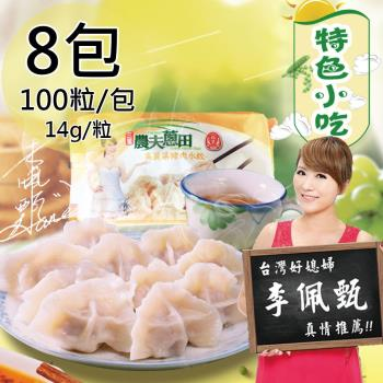 農夫蔥田佩甄高麗菜水餃8包14g/100粒/包