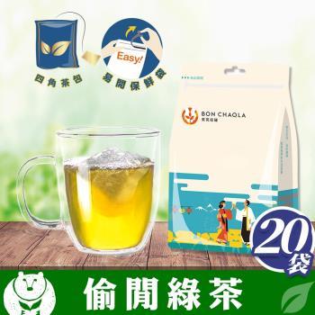 【台灣茶人】辦公室正能量-偷閒綠茶(500包/20袋)