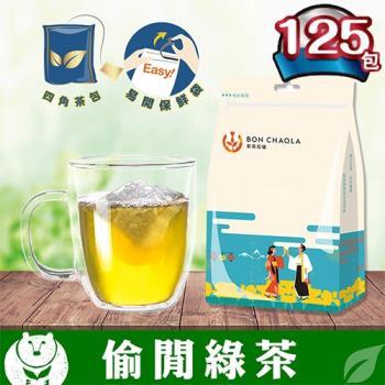 [台灣茶人]辦公室正能量-偷閒綠茶5袋組(25包/袋)