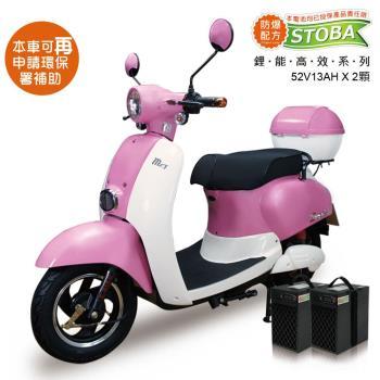 【向銓】Qunnie PEG-003 電動自行車 雙效版(電池X2顆)