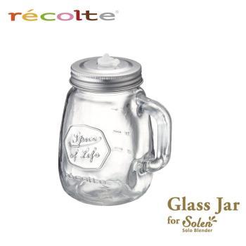 recolte 日本麗克特|Solen 果汁機 專用玻璃瓶 RSB-3GJ