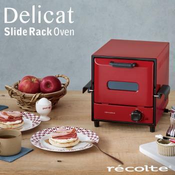 recolte日本麗克特|Delicat電烤箱RSR-1