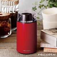 recolte日本麗克特 Coffee Mill 磨豆機