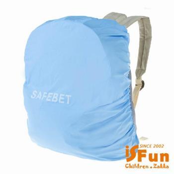 iSFun 下雨必備 加大防水防塵尼龍背包套 4色可選