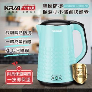 【KRIA可利亞】1.8L雙層防燙304#不鏽鋼保溫型快煮壺/電水壺/熱水壺(KR-397)