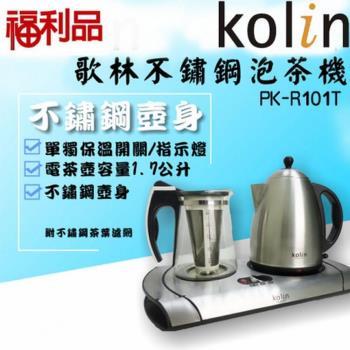 Kolin歌林 1.7公升不鏽鋼泡茶機/一機多用PK-R101T 福利品
