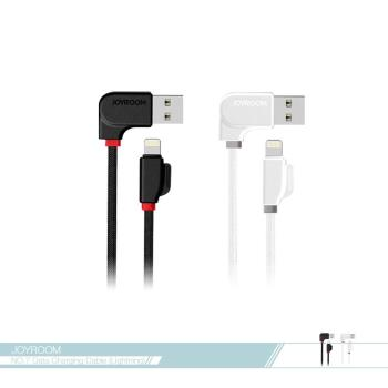 JOYROOM機樂堂 7號強化編織1.2米快充Lightning數據傳輸線(S-M126) 電源充電線 iPhone適用
