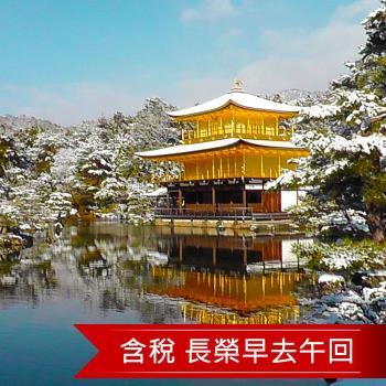 關西嵐山.清水寺.佐川美術館溫泉5日(含稅12/3-3/16出發)