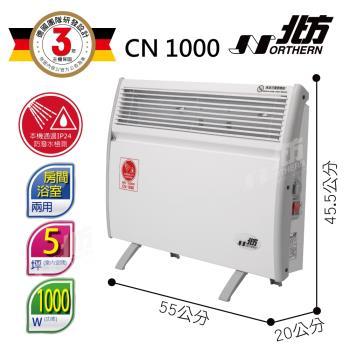 Northern北方第二代對流式電暖器房間浴室兩用CN1000
