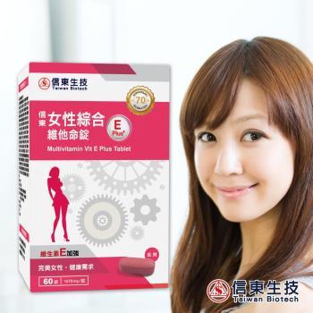 【信東生技】女性綜合維他命 E Plus升級版 60錠