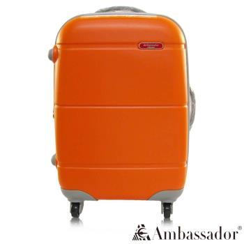 Ambassador安貝思德 117寶貝蛋 20吋 可加大 行李箱 登機箱(橘)