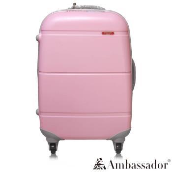 Ambassador安貝思德 117寶貝蛋 20吋 可加大 行李箱 登機箱(粉)