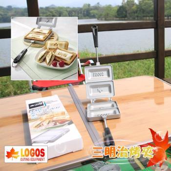 LOGOS 三明治烤夾LG81062239 城市綠洲 (三明治烤具、輕鬆方便、LOGOS、野外露營)