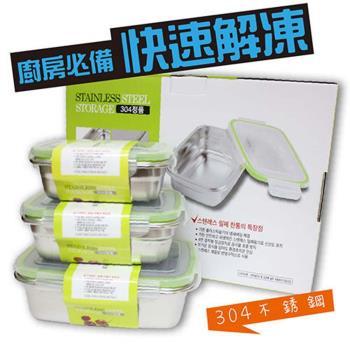 韓國304不銹鋼保鮮盒(350ml+550ml+850ml) CI-3585