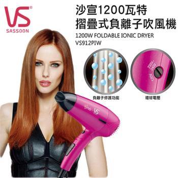 沙宣VS 1200W摺疊式負離子吹風機(桃紅色)VS912PIW