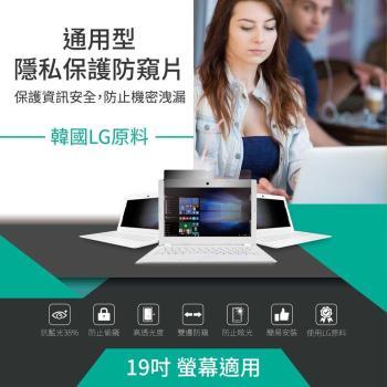 LG 19吋防窺片 LG19.0 (4:3) 寬螢幕 377*302mm