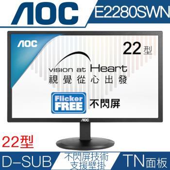 AOC 22型 LED護眼螢幕顯示器 E2280SWN