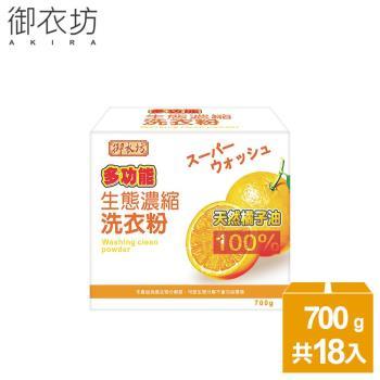 【御衣坊】多功能生態濃縮橘油洗衣粉18件組(100%天然橘子油)