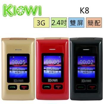 KIWI 3G單卡簡約折疊手機/老人機 K8 (簡配/公司貨)