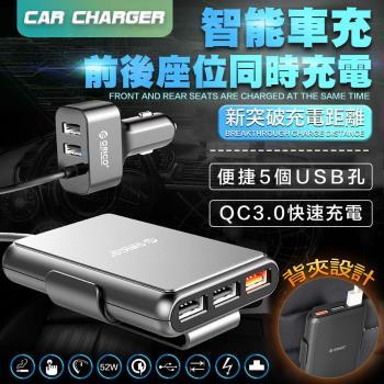 【ORICO】頂級QC3.0超快充子母車用充電器UCP-5P(原廠正品)
