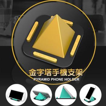 金字塔手機支架 多角度 懶人支架 手機座/支架 桌面手機座 適用多款手機