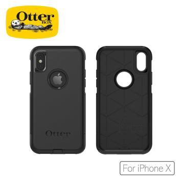 OtterBox iPhoneX 通勤者系列保護殼