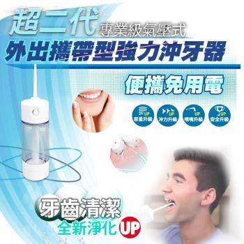 家適帝 超二代-專業級氣壓式外出攜帶型強力沖牙器 (2018概念款)