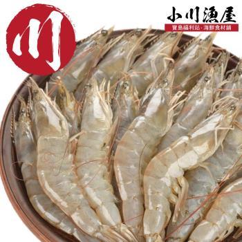小川漁屋 現撈活凍白蝦2盒