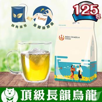 [台灣茶人]辦公室正能量-頂級長韻烏龍茶5袋組(25包/袋)
