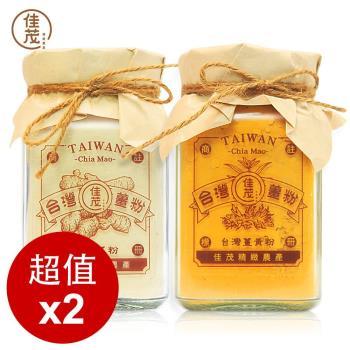 【佳茂精緻農產】台灣頂級紅薑黃粉 1入+台灣天然高山老薑粉 1入(100g/罐)