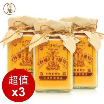 【佳茂精緻農產】台灣頂級紅薑黃粉 3入組(100g/罐)
