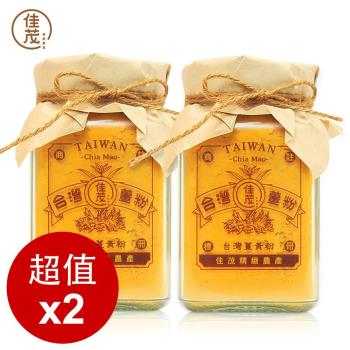 【佳茂精緻農產】台灣頂級紅薑黃粉 2入組(100g/罐)