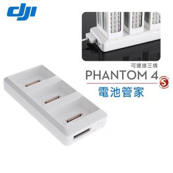 DJI Phantom 4 系列電池管家(原廠公司貨)
