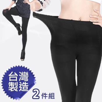 Beautique Tactel超彈力保暖褲襪-黑色2件組 (台灣製)