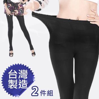 Beautique Tactel超彈力保暖九分褲襪 2件組 (台灣製)