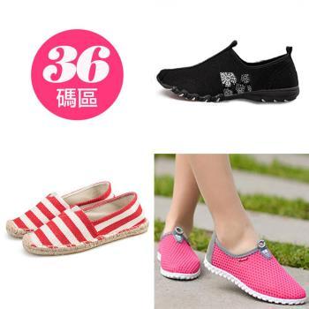 Alice 36碼懶人運動休閒鞋超值組