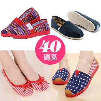 Alice 40碼歐美時尚百搭懶人鞋款
