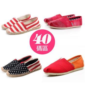 Alice 40碼美式休閒懶人鞋系列