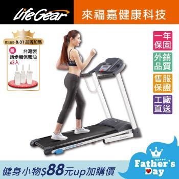 LifeGear來福嘉 電動跑步機97650